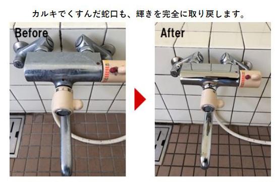 温泉施設浴場蛇口カルキ再生研磨ビフォーアフター