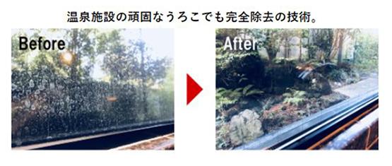 ガラス再生研磨ビフォーアフター