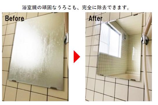 ホテル浴場鏡研磨ビフォーアフター